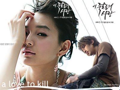 смотреть любовь которая убивает