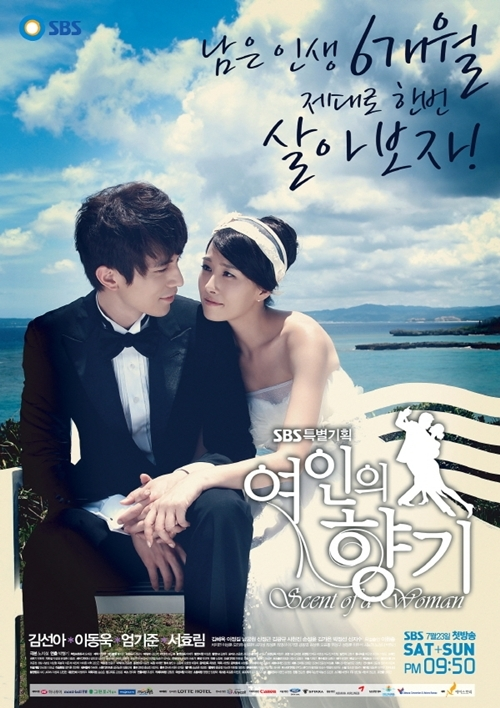 http://www.asiandrama.ru/wp-content/uploads/2011/08/Scent-of-a-Woman.jpg