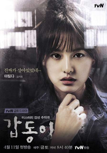 Gabdongi - Memories of Murder