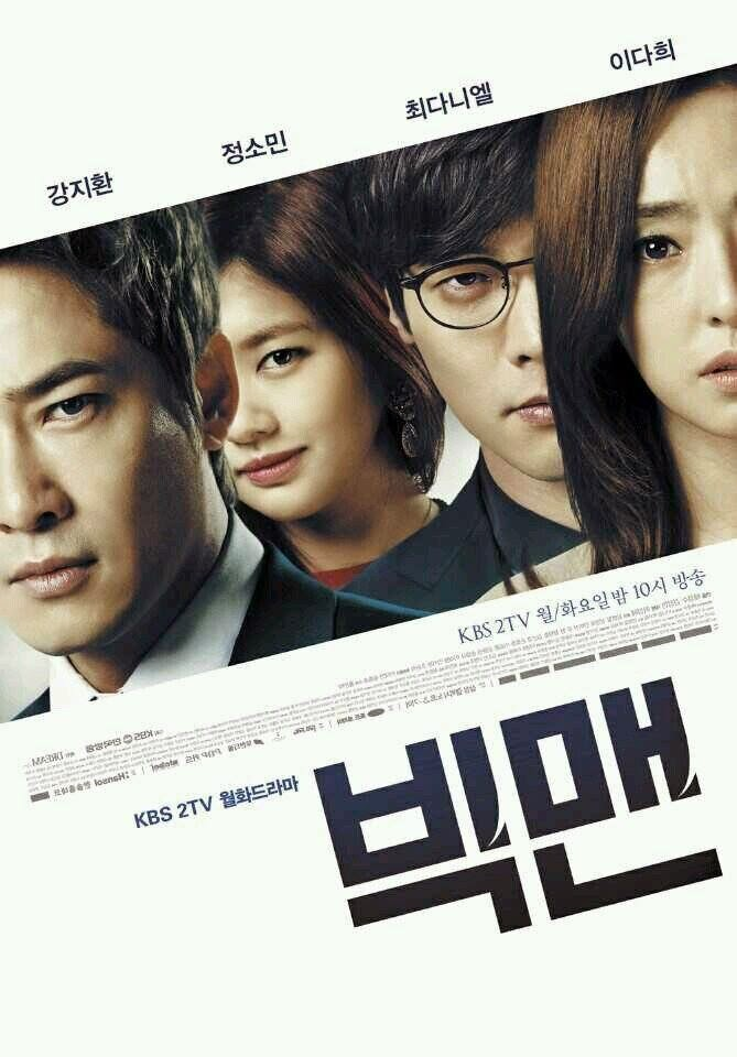 Big-Man-Korean-Drama