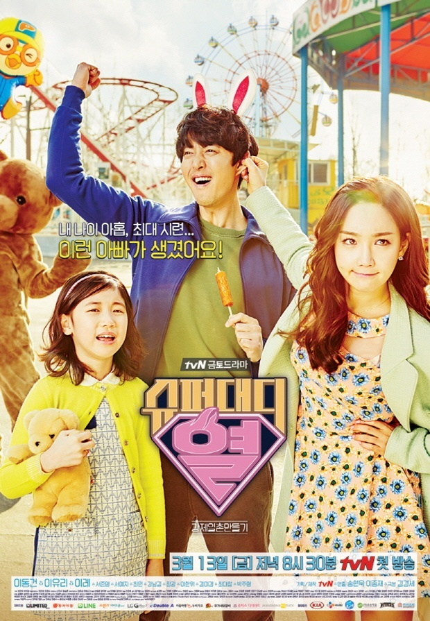 tvN-Super-Daddy-Yeol