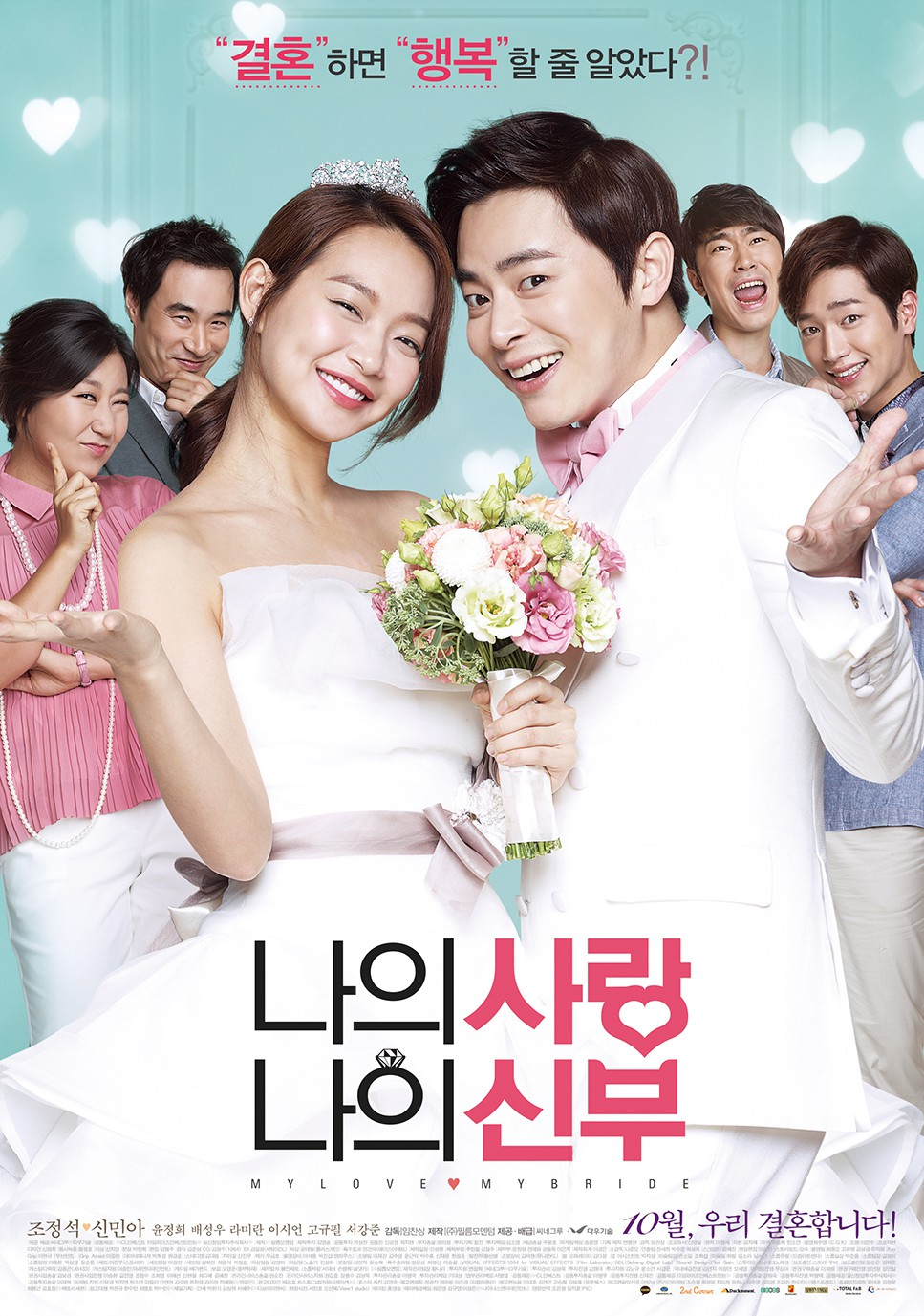 My_Love,_My_Bride_(2014)-p1