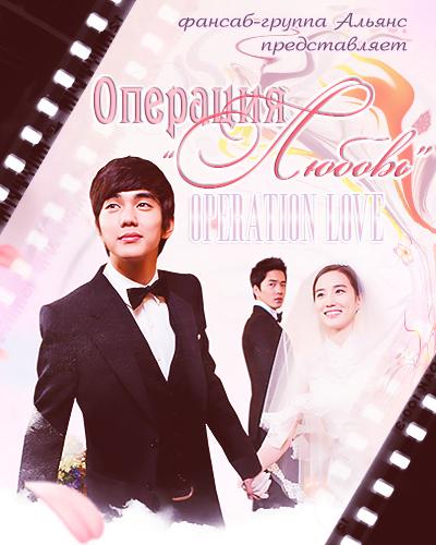 Operation-Love1