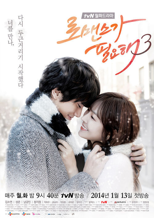 I_Need_Romance_3-p1_1
