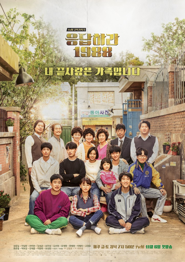 Reply_1988